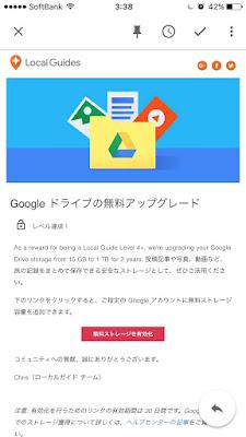 「レベル4」に昇格 Googleローカルガイド