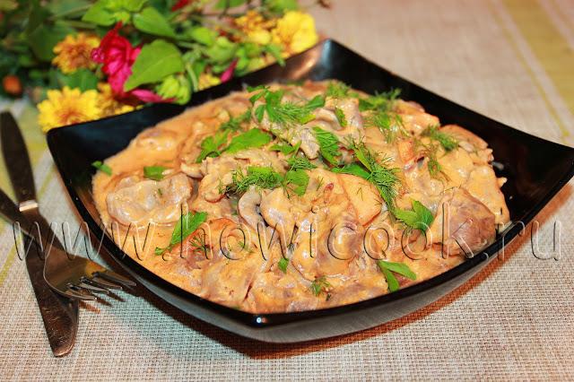 рецепт куриных желудочков в томатно-сметанной подливке
