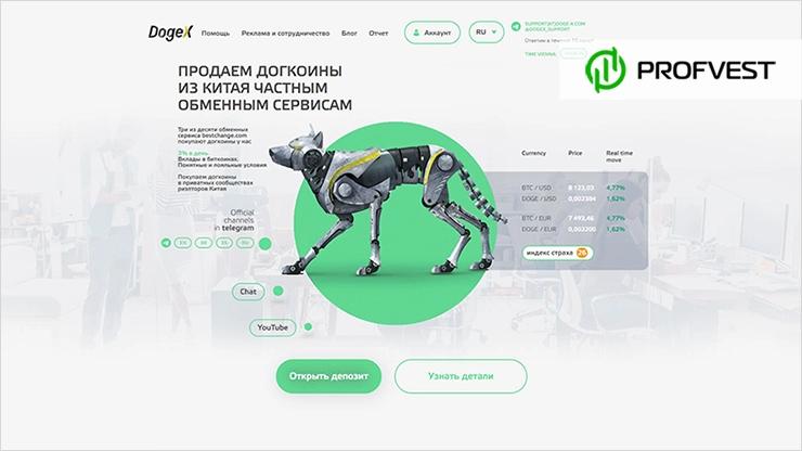 Doge-X обзор и отзывы HYIP-проекта