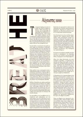 ΟΔΟΣ: εφημερίδα της Καστοριάς | I can't breathe