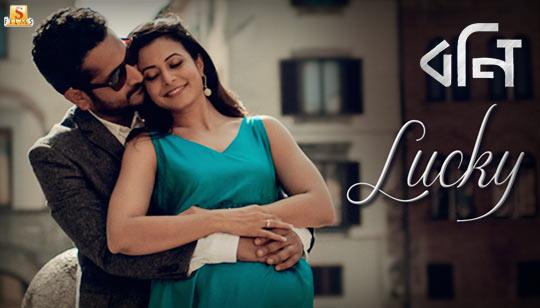 Lucky Song Lyrics by Anupam Roy from Bony Bengali Movie