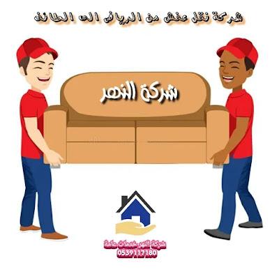 ارخص شركة نقل عفش من الرياض الي الطائف