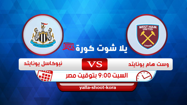 west-ham-united-vs-newcastle-united-fc