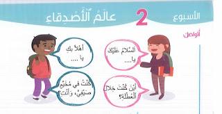 كتاب التلميذ مرشدي اللغة العربية المستوى الثالث