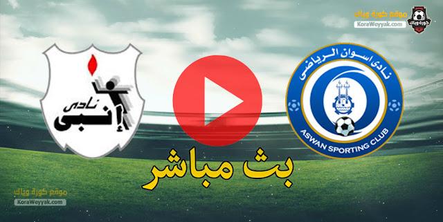 نتيجة مباراة اسوان وإنبي اليوم 6 أبريل 2021 في الدوري المصري