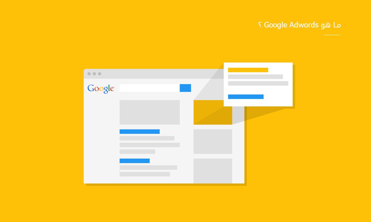 ما هو google adwords