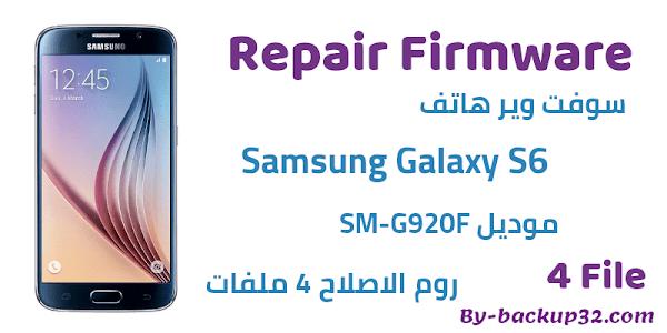 سوفت وير هاتف Galaxy S6 موديل SM-G920F روم الاصلاح 4 ملفات تحميل مباشر