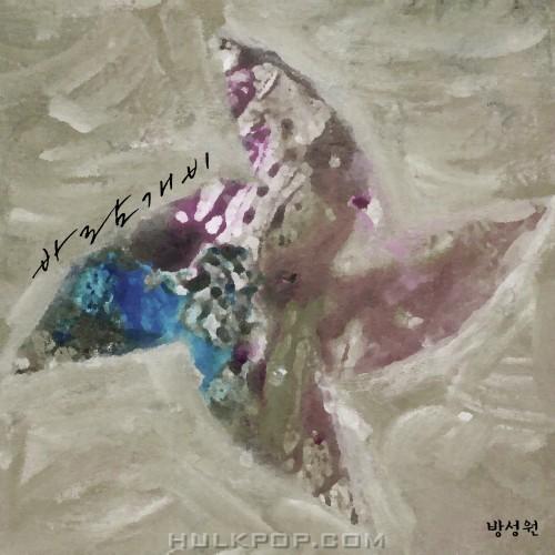 Bang Sung Won – 바람개비 – Single