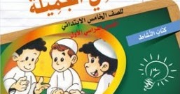 كتاب دليل المعلم لغتي الجميلة للصف الخامس