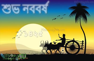 Pohela Boishakh 1425 SMS - Pohela Boishakh 1425 Whattsapp Status