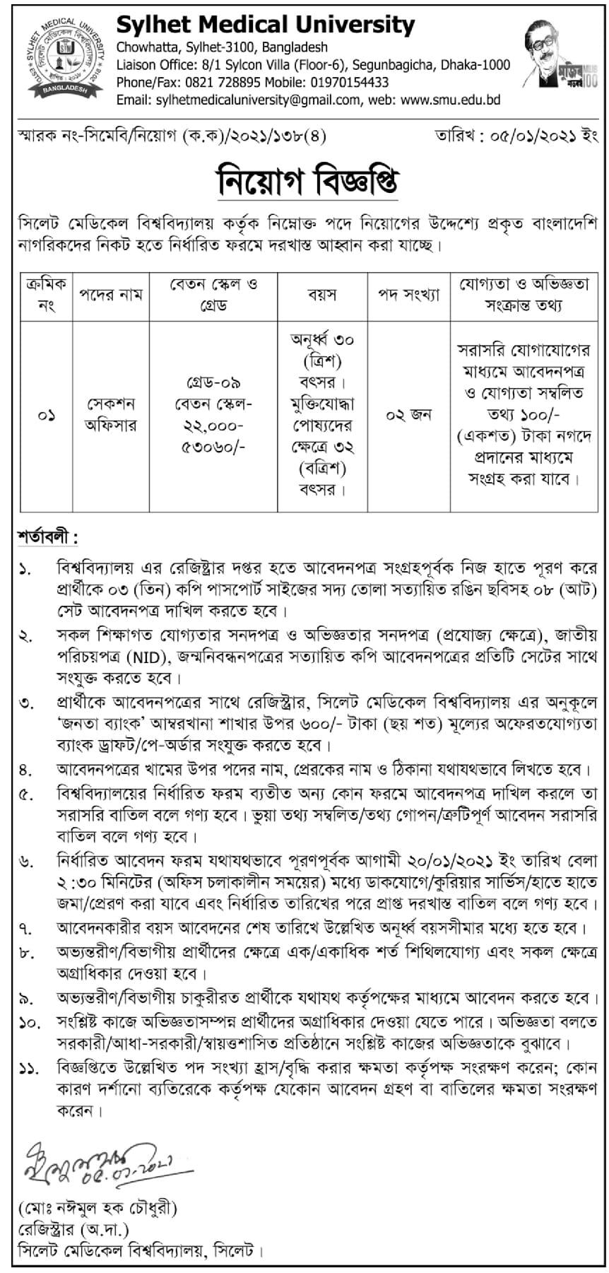 Sylhet Medical University Job Circular 2021