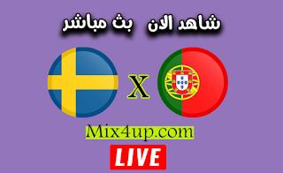مشاهدة مباراة البرتغال والسويد بث مباشر لايف اليوم 14-10-2020 دوري الأمم الأوروبية