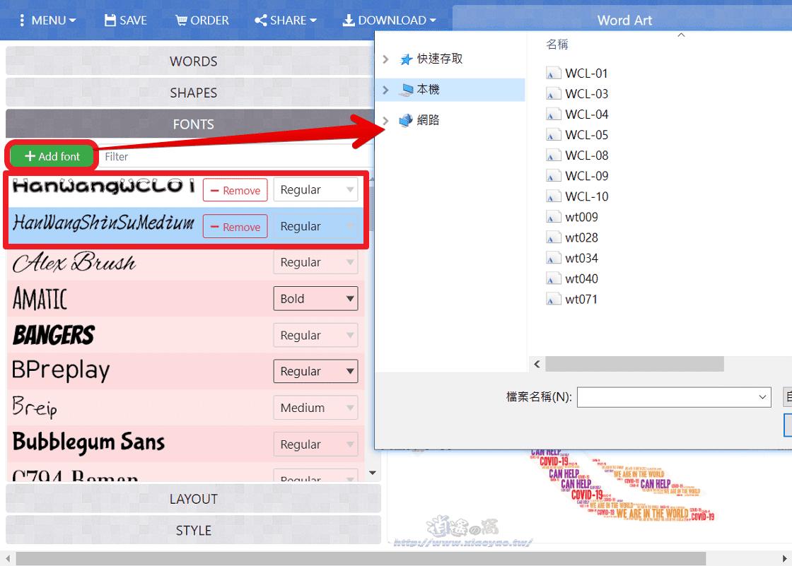 WordArt 免費製作文字雲圖片