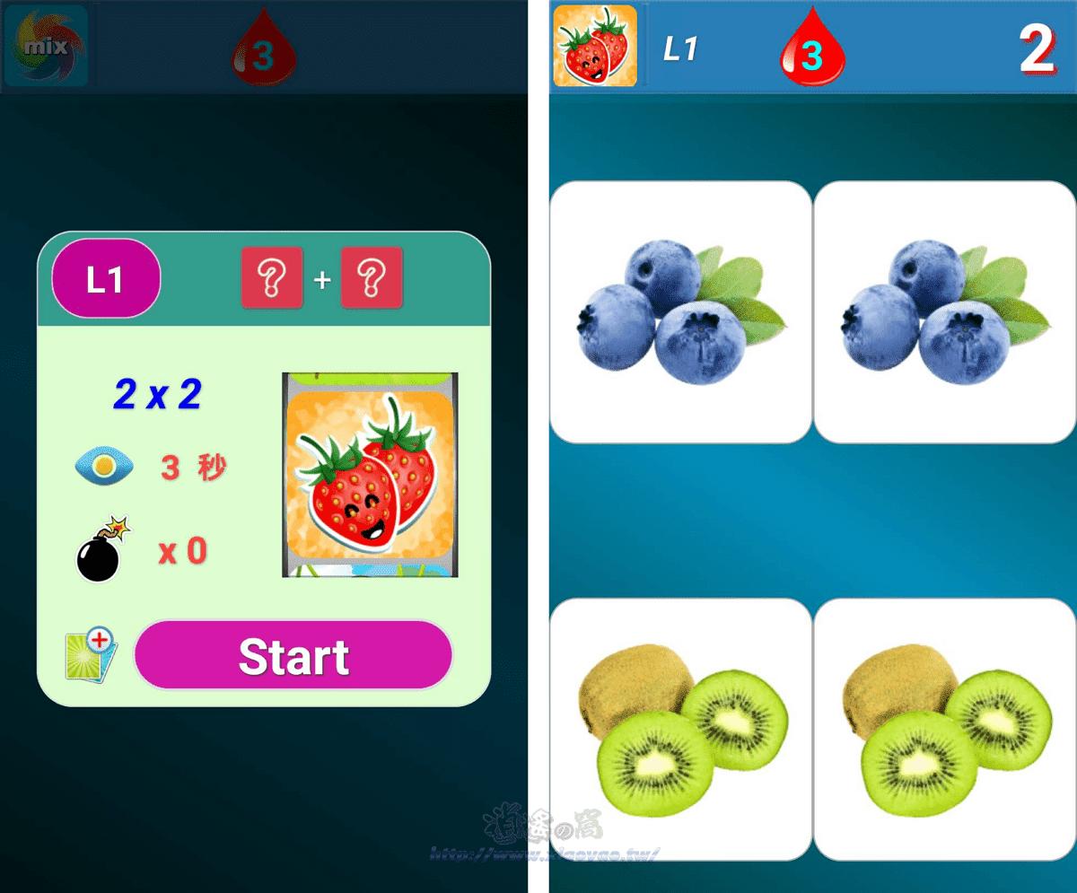 Memory Game記憶配對大挑戰