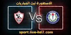 مشاهدة مباراة الزمالك وسموحة بث مباشر الاسطورة لبث المباريات بتاريخ 28-12-2020 في الدوري المصري