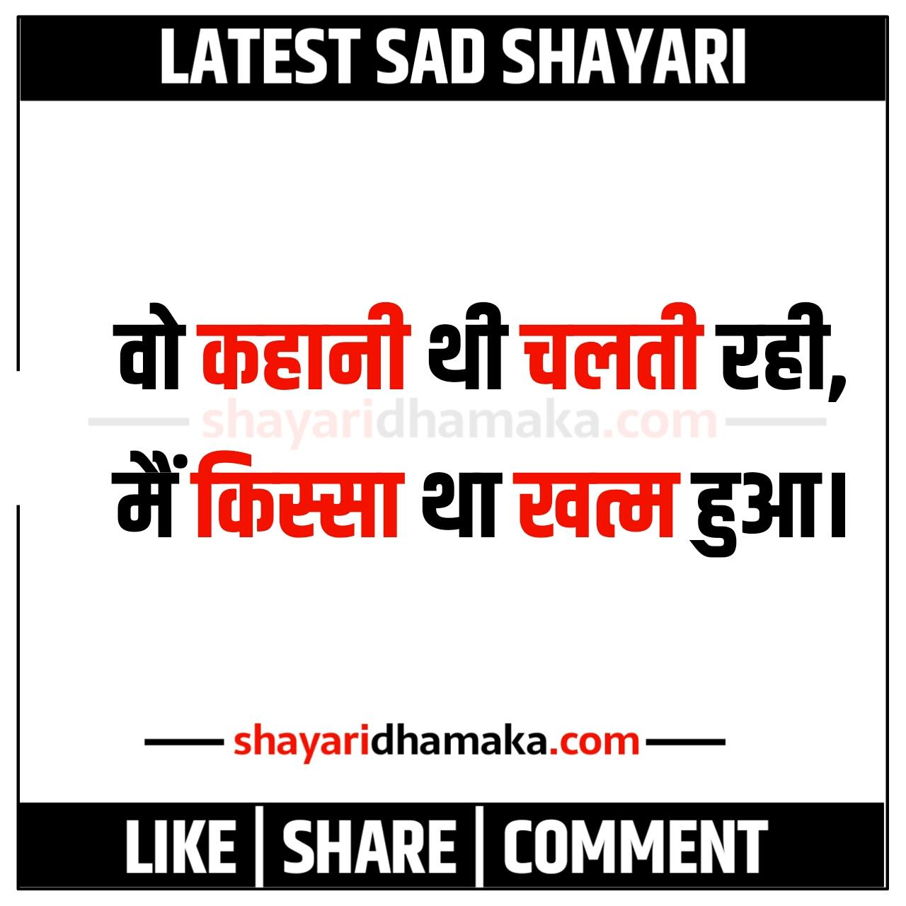 वो कहानी थी चलती रही - Latest Sad Shayari