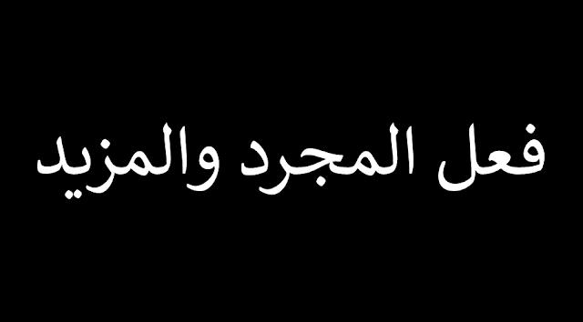 Fi'il Muzarad dan Mazid