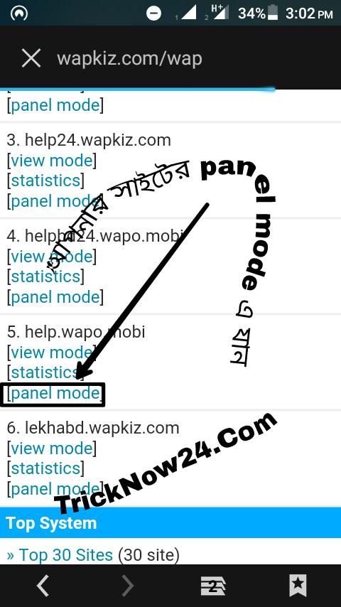 Part-1]Wapkiz এ TrickBD এর মতো সাইট বানান