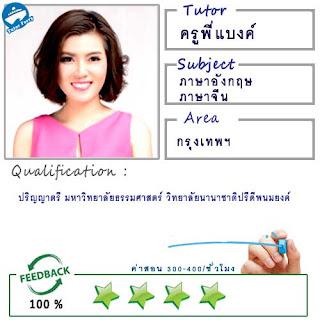 เรียนภาษาที่บ้านกับติวเตอร์คุณภาพจาก www.tutorferry.com