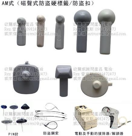 防盜扣,採用3球或4球鋼珠離合技術鎖固的防盜扣,圖書安全感應 ...