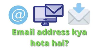 Email address kya hota hai?   Email id kya hota hai?   Uttam Jankari