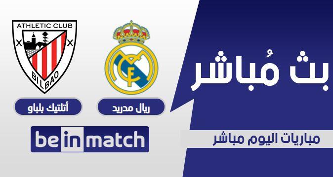 مقابلة ريال مدريد وأتلتيك بلباو اليوم