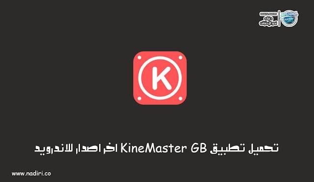 تحميل تطبيق KineMaster GB اخر اصدار للاندرويد