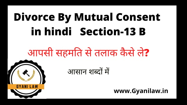 Hindu Marriage act Setion-13 B in hindi,Section-13b divorce by mutual consent in hindi