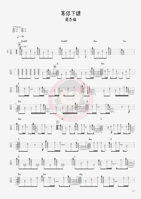 周杰倫:等你下課 ukulele solo譜1