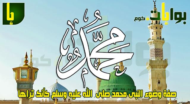 صفة وضوء النبى محمد صلى  الله عليه وسلم كأنك تراها