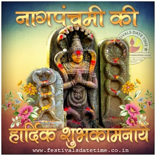 Nag Panchami Hindi Wallpaper Free Download 2