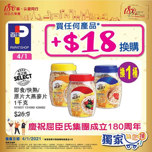 百佳: 買任何產品+$18換購燕麥一桶 至1月4日
