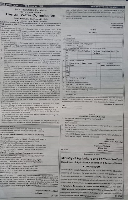 CWC Delhi Stenographer Deputation Recruitment 2019 – Application Form Download