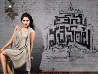 Thanu Vachenanta 2016 Telugu Movie Watch Online