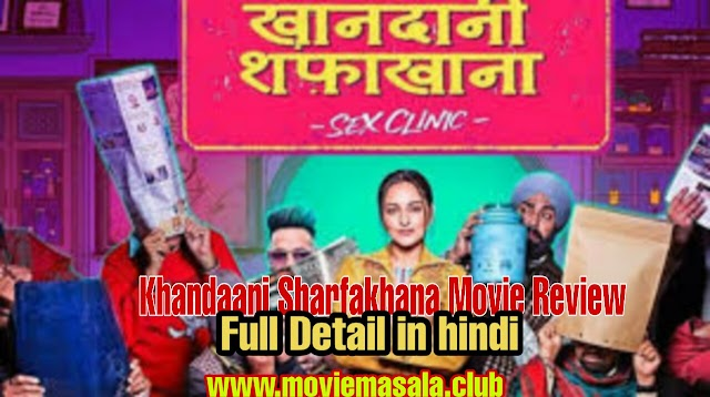 Khandaani Sharfakhana Movie Review Full Detail in hindi