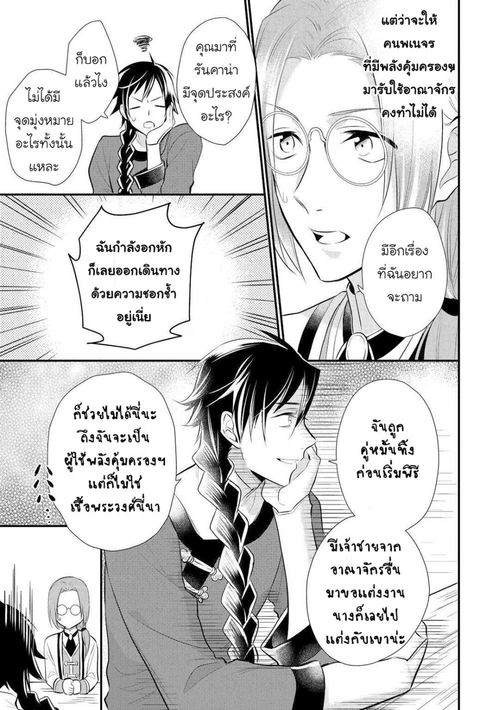 อ่านการ์ตูน Daites Ryou Koubouki ตอนที่ 25 หน้าที่ 17