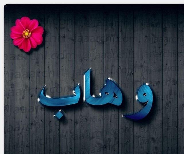 معنى أسم وهاب وأصل هذا الأسم 2019