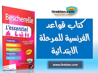 كتاب قواعد الفرنسية للمرحلة الابتدائية |موجز دروس الفرنسية و تمارين تطبيقية