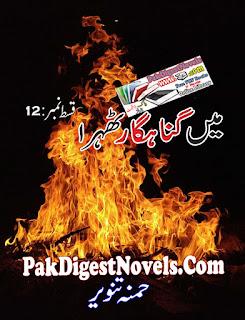 Mein Gunahgar Tehra Novel Episode 12 By Hamna Tanveer Pdf Download