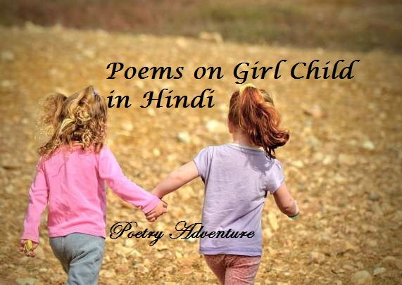 Poem on Girl Child in Hindi, Enlighten Girls Hindi Poem, Save Daughter Hindi Poem, Save The Girl Child Hindi Poem, Beti Bachav Beti Padhao