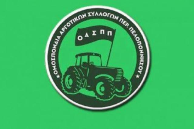 Παμπελοποννησιακή κινητοποίηση αγροτών την 1η Ιουλίου στον ΕΛΓΑ στην Τρίπολη