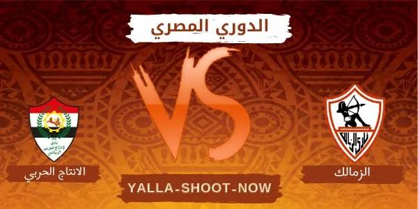 موعد مباراة الزمالك والإنتاج الحربي الدوري المصري