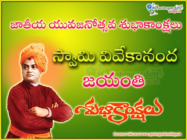Swamy Vivekananda Jayanti 2017 Telugu Greetings