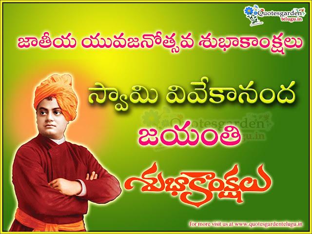 Swamy Vivekananda Jayanti 2017 Telugu Greetings
