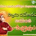 Swamy Vivekananda Jayanti 2017 Telugu Greetings - Swamy Vivekananda jayanti Dates information