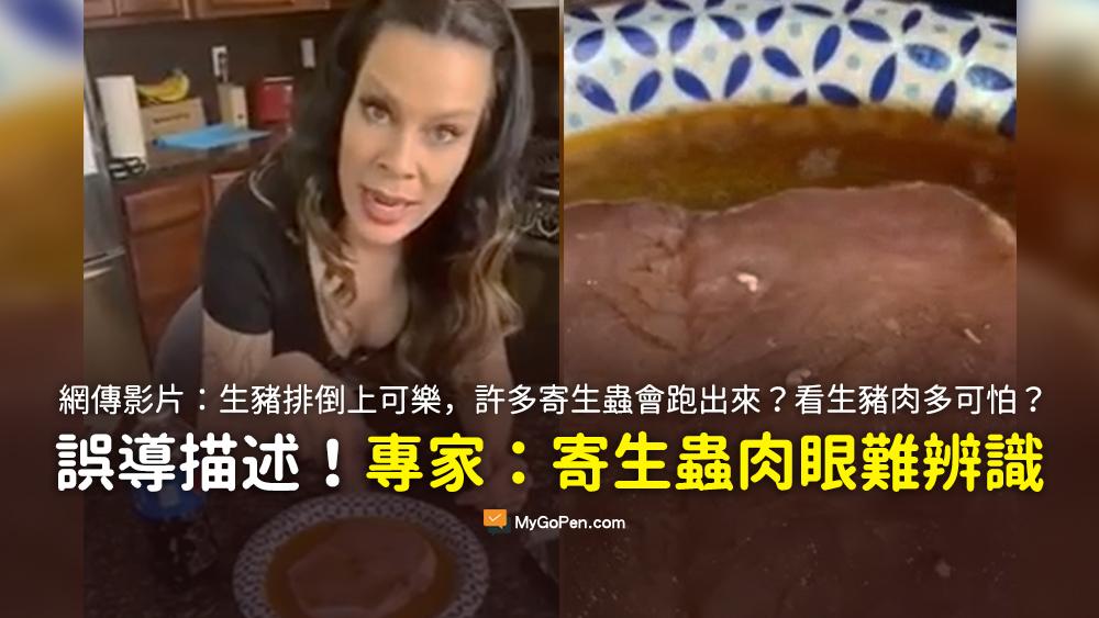 生豬排倒上百事可樂 許多寄生蟲會跑出來 所以豬排一定要烹得十分熟 不能生吃 影片 謠言