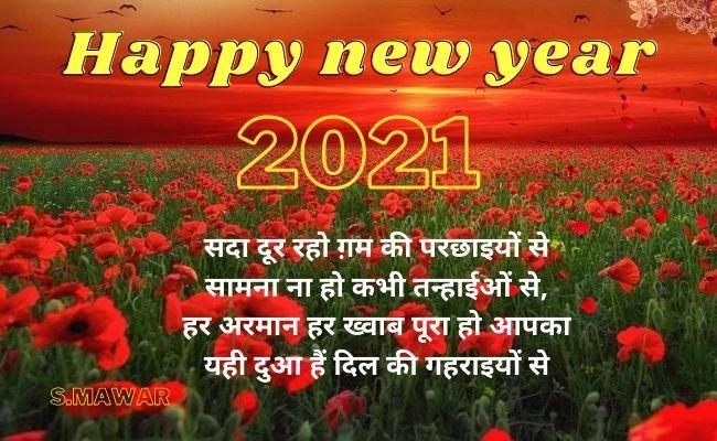 Happy New Year Messages in hindi | Happy New Year Status Shayari wallpaper