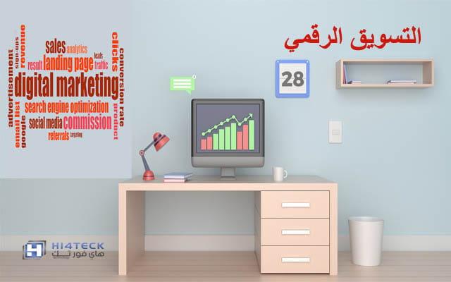 الفرق بين التسويق الرقمي والتسويق الالكتروني,استراتيجية التسويق الرقميDigital Marketing,التسويق الرقمي,التسويق,التسويق الالكتروني,تسويق,تسويق الكتروني,التسويق الإلكتروني,أساسيات التسويق الالكتروني,سوشال ميديا,التسويق_الرقمي,مهارات التسويق الرقمي,اساسيات التسويق الرقمي,الربح من الانترنت,دوره التسويق الرقمي,ما هو التسويق الرقمي,مبادئ التسويق الرقمي,دورات,تسويق رقمي