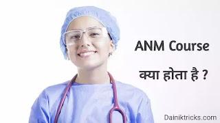 ANM Course क्या है ? कैसे करे ? पूरी जानकारी हिंदी में