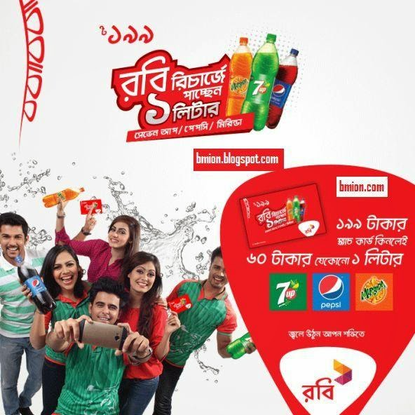 Robi-Buy-199Tk-Scratch-Card-Get-1litre-7up-Pepsi-Or-Mirinda-Free